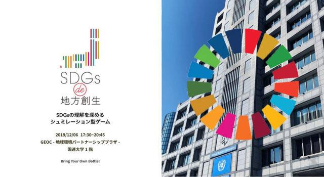 12月東京:『SDGs de 地方創生』ゲーム体験会@GEOC -地球環境パートナーシッププラザ- 国連大学