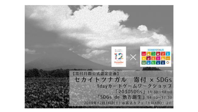 【12月北海道】<寄付月間公式認定企画>セカイトツナガル 寄付 ×SDGs 「2030SDGs」「SDGs de 地方創生」1DAYワークショップ