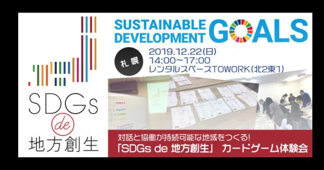 北海道札幌市12月:対話と協働が持続可能な地域をつくる「SDGs de 地方創生」 カードゲーム体験会