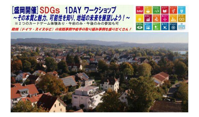 岩手12月:『SDGs 1DAYワークショップ』~その本質と魅力、可能性を知り、地域の未来を展望しよう!~
