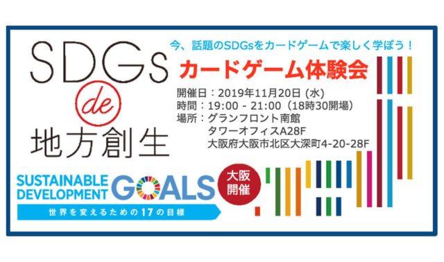 大阪11月:『SDGs de 地方創生 カードゲーム体験会 in 梅田』