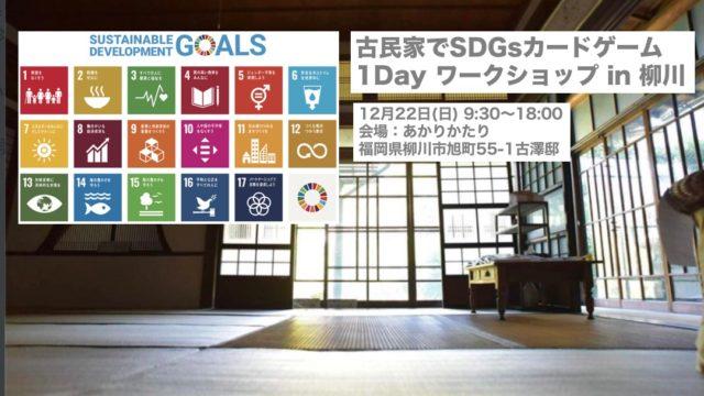 福岡県12月:【SDGsを具体的なアクションにつなげよう!】古民家でSDGsカードゲーム 1Day ワークショップ in 柳川