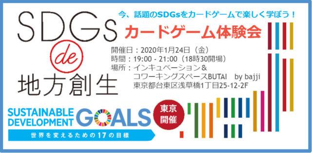 東京:1月『SDGs de 地方創生 カードゲーム体験会 』