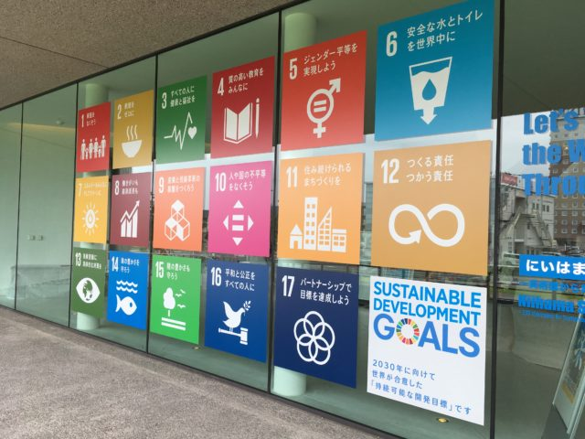 愛媛12月(松山開催) カードゲーム「2030SDGs/SDGs de 地方創生」体験会〜あなたから、つながる道探し〜