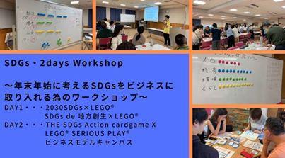 東京12月: SDGs・2days Workshop~年末年始に考える2020年からSDGsをビジネスに取り入れる為のワークショップ~