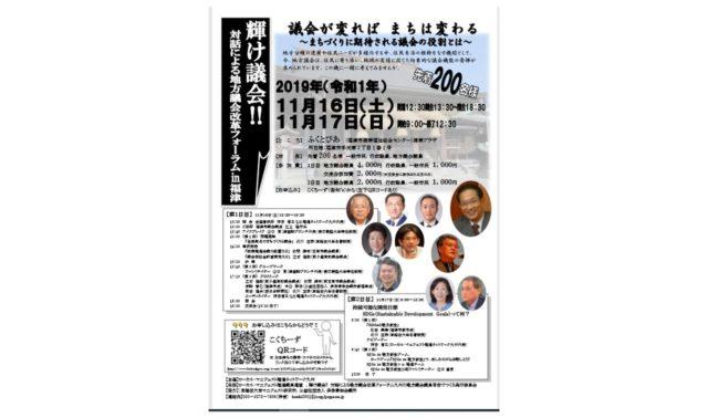 福岡県11月:輝け議会!! 対話による地方議会改革フォーラム in 福津