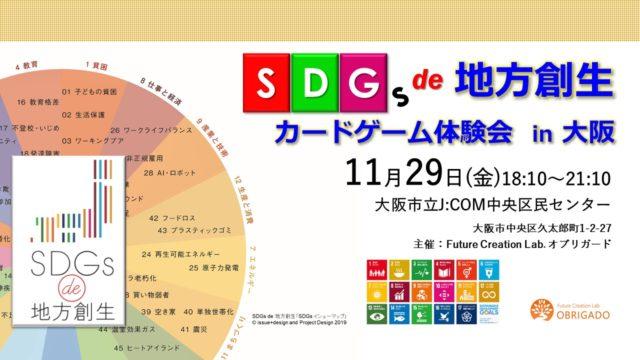 大阪11月:『SDGs de 地方創生』ゲーム体験会 in 大阪