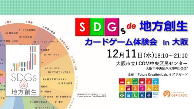 大阪12月:『SDGs de 地方創生』ゲーム体験会 in 大阪