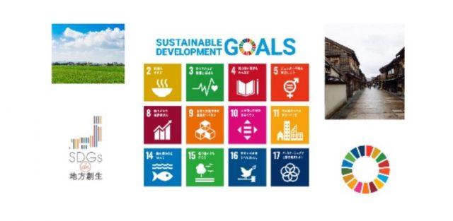千葉 1月:『SDGs de 地方創生』ゲーム体験会 in千葉