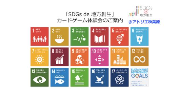 東京都12月:SDGs de 地方創生 カードゲーム体験 @アトリエ秋葉原