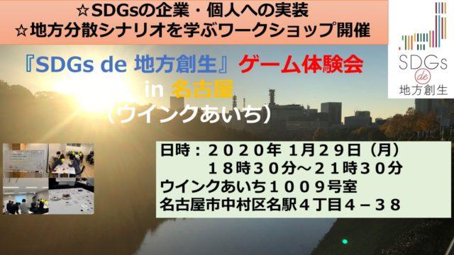 名古屋1月:『SDGs de 地方創生』ゲーム体験会 in 名古屋 第6弾