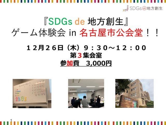 『SDGs de 地方創生』ゲーム体験会 in 名古屋市公会堂