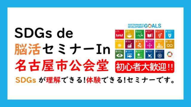 名古屋12月:SDGs de 脳活セミナー in 名古屋市公会堂