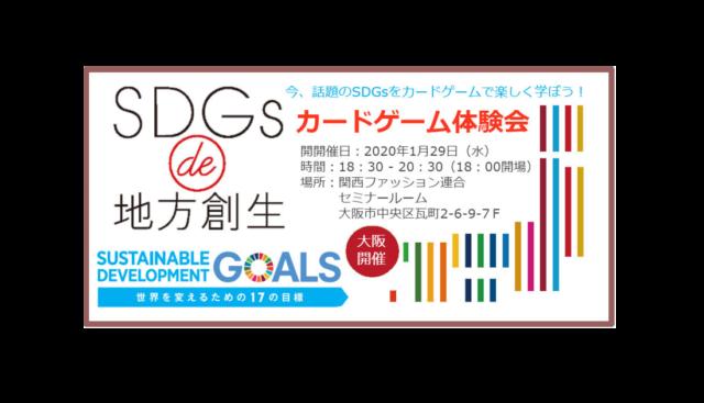 大阪1月:『SDGs de 地方創生 カードゲーム体験会 in 本町』