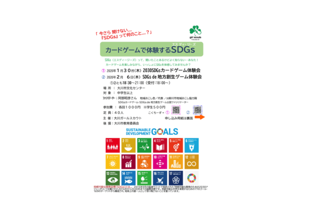 「福岡県2月:カードゲームで体験するSDGs」