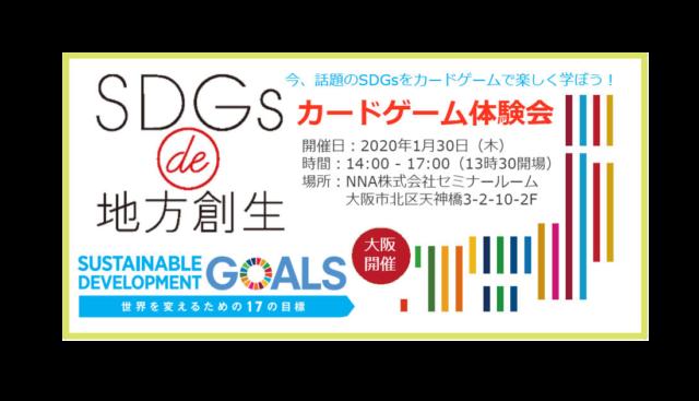 大阪1月:『SDGs de 地方創生 カードゲーム体験会 in 南森町』