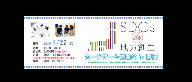 SDGs de 地方創生 カードゲーム体験会 in 静岡
