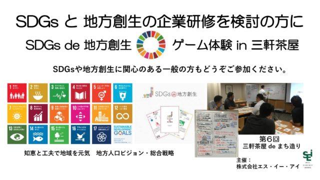 東京2月:「SDGs de 地方創生」ゲーム体験会 in 三軒茶屋