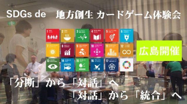 広島3月:SDGs de 地方創生カードゲーム体験会~SDGsと対話~