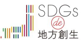 12月:『SDGs de 地方創生』ゲーム体験会 in 名古屋