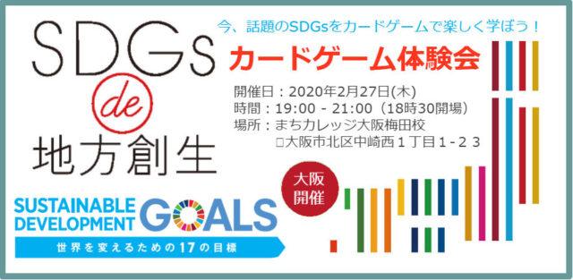 大阪:2月『SDGs de 地方創生 カードゲーム体験会 in 大阪』