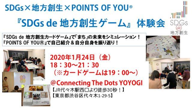 東京1月:『SDGs×地方創生×POINTS OF YOUで「まち」の未来をシミュレーション!』