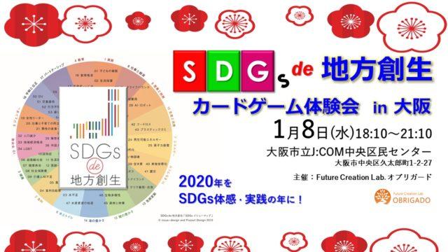 大阪1月:『SDGs de 地方創生』ゲーム体験会 in 大阪