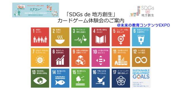 東京12月:SDGs de 地方創生 カードゲーム体験 in 未来の教育コンテンツEXPO 2019