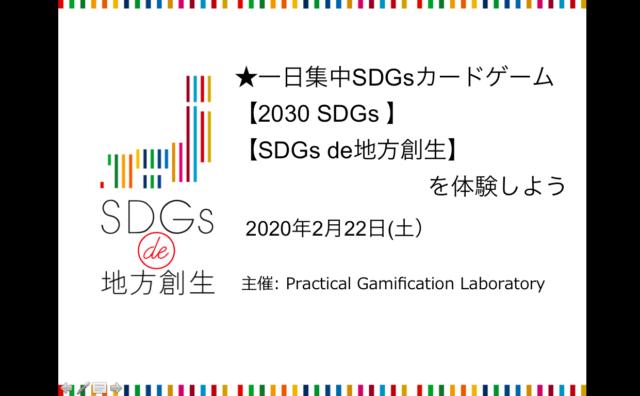 東京2月:★一日集中★SDGsカードゲーム【2030 SDGs 】【SDGs de地方創生】