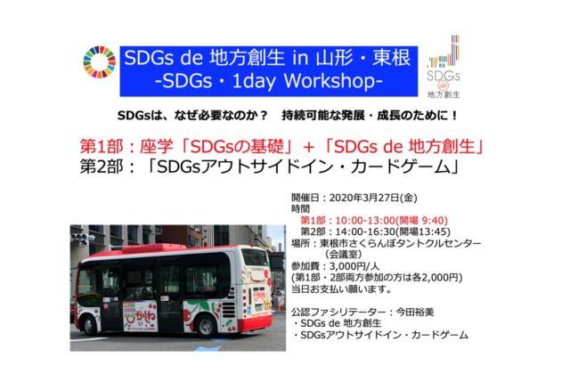 山形3月:『SDGs de 地方創生』ゲーム体験会 in 東根
