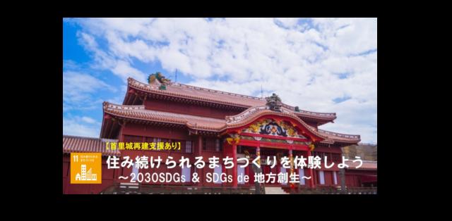 「沖縄県3月:住み続けられるまちづくりを体験しよう〜2030SDGs & SDGs de 地方創生〜」