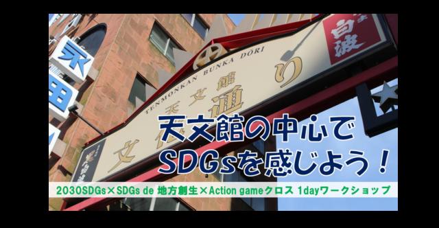「鹿児島県3月:天文館の中心でSDGsを感じよう!〜2030SDGs × SDGs de 地方創生 × Action cardgame クロス 1 day ワークショップ〜」