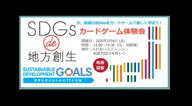 大阪 3月:『SDGs de 地方創生』 カードゲーム体験会 in 柏原