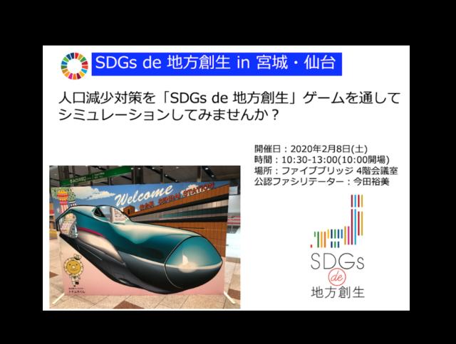 宮城2月:『SDGs de 地方創生』ゲーム体験会 in 仙台