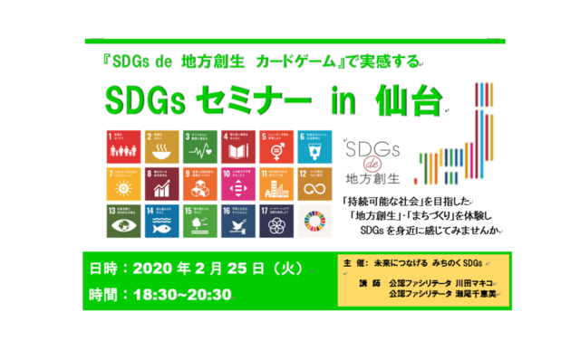 宮城 2月 『SDGsde 地方創生』体験ゲーム in 仙台