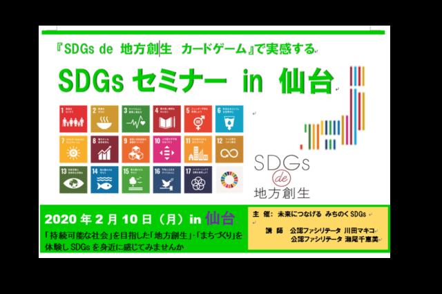 宮城県 2月 『SDGs de 地方創生』ゲーム体験会 in 仙台
