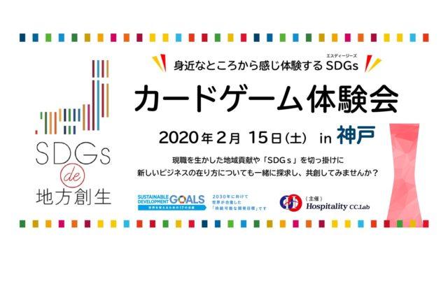 兵庫県神戸市2月:「SDGs de 地方創生」 ゲーム体験会 in 神戸 Vol.5