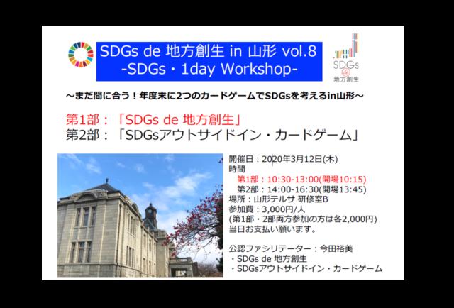 山形3月:『SDGs de 地方創生』ゲーム体験会 in 山形 vol.8