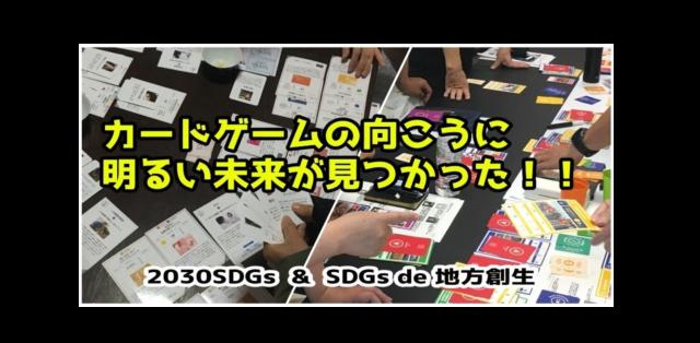 「東京都3月:カードゲームの向こうに明るい未来が見つかった!2030SDGs & SDGs de 地方創生」