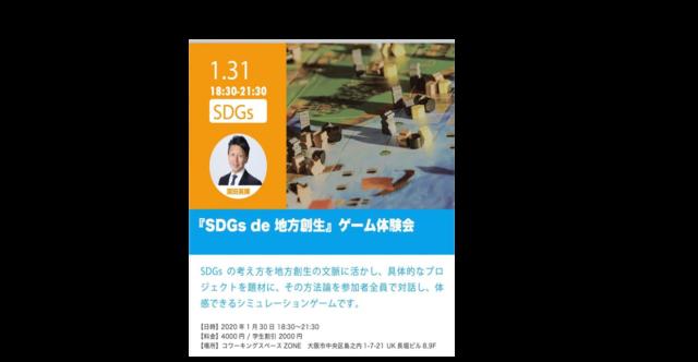 大阪府1月開催:『SDGs de 地方創生』ゲーム体験会 in 大阪(コワーキングスペーZONE)