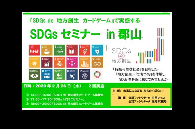 福島県郡山 2月 『SDGs de 地方創生』体験ゲーム in 郡山