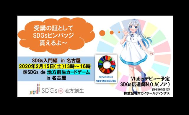 【名古屋】【2月】SDGs入門セミナー@SDGs de 地方創生カードゲーム