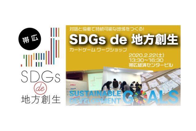 帯広2月開催:「SDGs de 地方創生」 カードゲームワークショップ