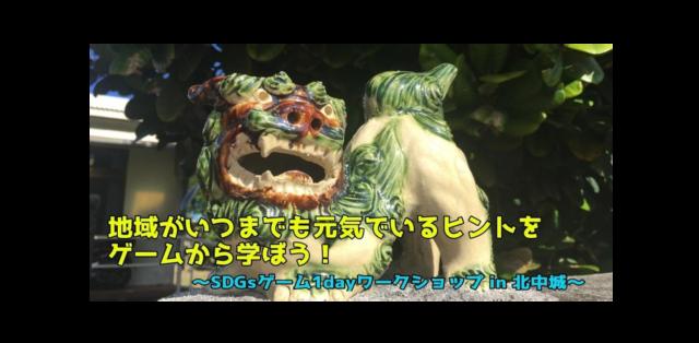 「沖縄県3月:地域がいつまでも元気でいるヒントをゲームから学ぼう!〜SDGsゲーム1dayワークショップ in 北中城〜」