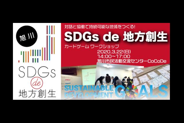 旭川3月開催:「SDGs de 地方創生」 カードゲームワークショップ