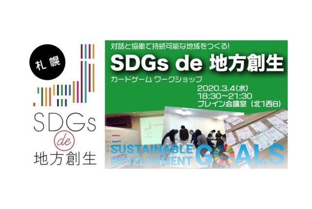 札幌3月開催:「SDGs de 地方創生」 カードゲームワークショップ