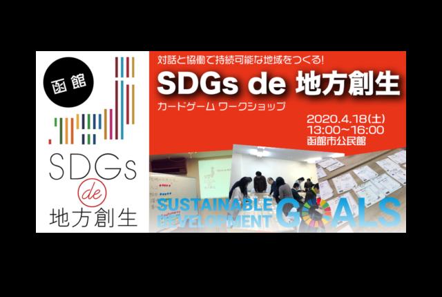 函館4月開催:「SDGs de 地方創生」 カードゲームワークショップ