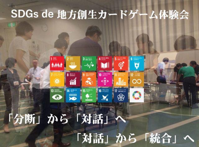 岡山3月:SDGs de 地方創生カードゲーム体験会~SDGsと対話~