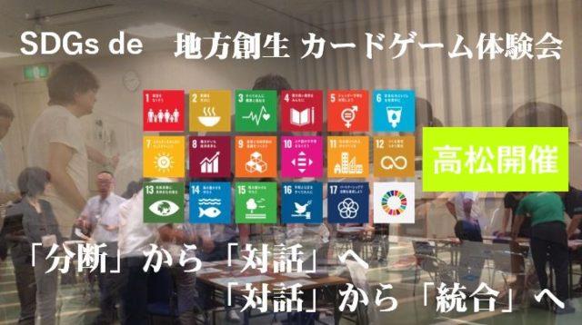 香川3月:SDGs de 地方創生カードゲーム体験会~SDGsと対話~