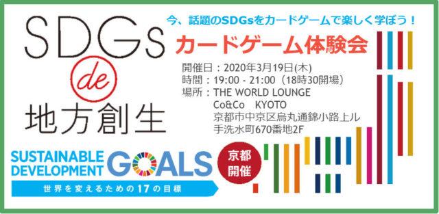京都 3月:『SDGs de 地方創生』 カードゲーム体験会
